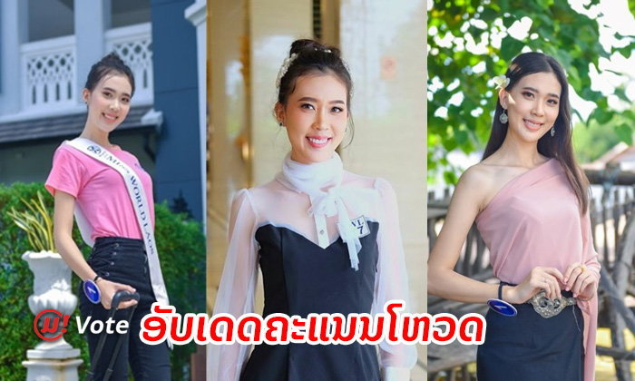 """""""ເນລະມິດ ໄຊປັນຍາ"""" ແຊງ """"ພິດສະໄໝ ພົມມະວິໄຊ"""" ຂຶ້ນເປັນອັນດັບໜຶ່ງ Miss Popular Vote by Muan.la"""