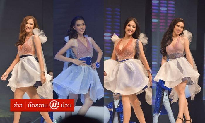 ເອົາມາໃຫ້ເບິ່ງ! ລວມຮູບພາບສາວໆ Miss World Laos 2019 ໃນຊຸດຄັອກເທວໜ້າຮັກໆ ໃນຄໍ່າຄືນຮອບຕັດສິນ