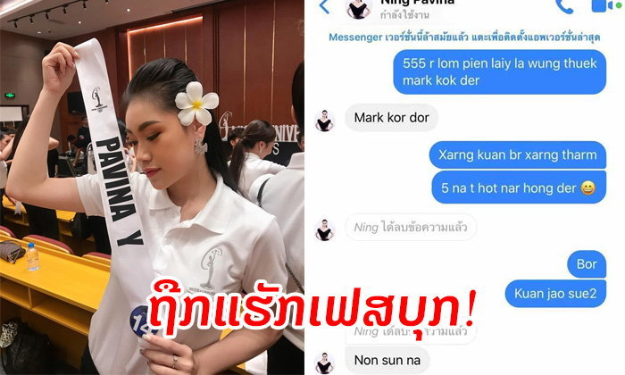 ຜູ້ເຂົ້າປະກວດ Miss Universe Laos 2019 ຖືກມືດີແຮັກເອົາເຟສບຸກ ໄປສົ່ງຂໍ້ຄວາມຫາຜູ້ຊາຍ