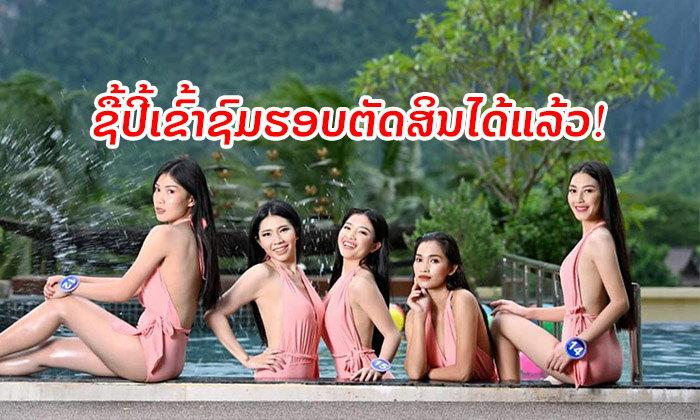 ຮູ້ແລ້ວບໍ່? ແຟນນາງງາມສາມາດຮ່ວມເຊຍຕິດຂອບເວທີ Miss World Laos 2019 ຮອບຕັດສິນໄດ້ເດີ້