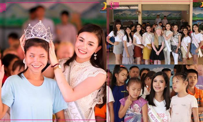 ສາວໆຈາກ Miss Teen Laos 2019 ເຮັດບຸນມອບເຄື່ອງຊ່ວຍເຫຼືອ ແລະ ຮອຍຍິ້ມ ທີ່ສູນຄົນພິການທາງສາຍຕາ