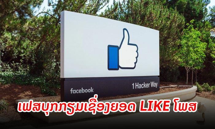 ໄວໆນີ້ມາແນ່ນອນ! ເຟສບຸກກຳລັງທົດສອບເຊື່ອງຈຳນວນ Like ຂອງໂພສ ເລີ່ມທີ່ອອສເຕຣເລຍ