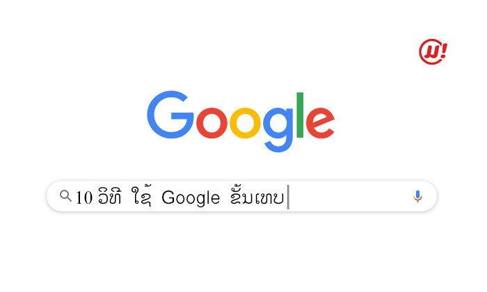 10 ວິທີໃຊ້ Google ຂັ້ນເທບ ກັບຄວາມສາມາດທີ່ບໍ່ໄດ້ມີແຕ່ໃຊ້ຫາຂໍ້ມູນເທົ່ານັ້ນ