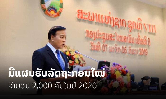 ລັດຖະບານມີແຜນຈະຮັບລັດຖະກອນໃໝ່ຈຳນວນ 2,000 ຄົນ ໃນປີ 2020