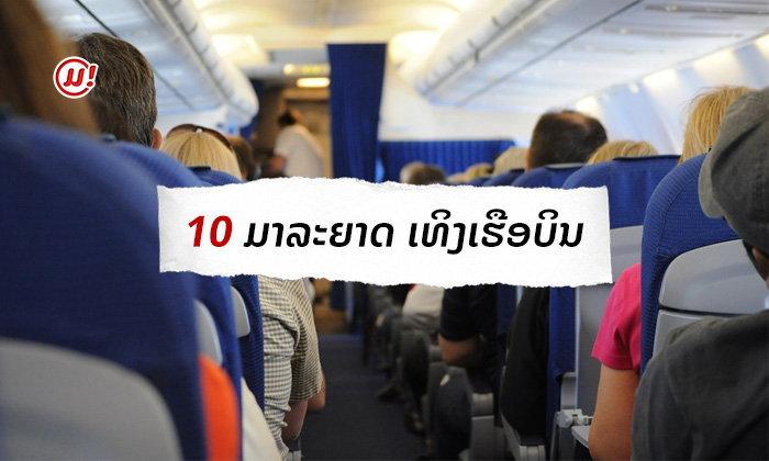 ມາລະຍາດ 10 ຂໍ້ເທິງເຮືອບິນທີ່ຄວນປະຕິບັດຕາມ