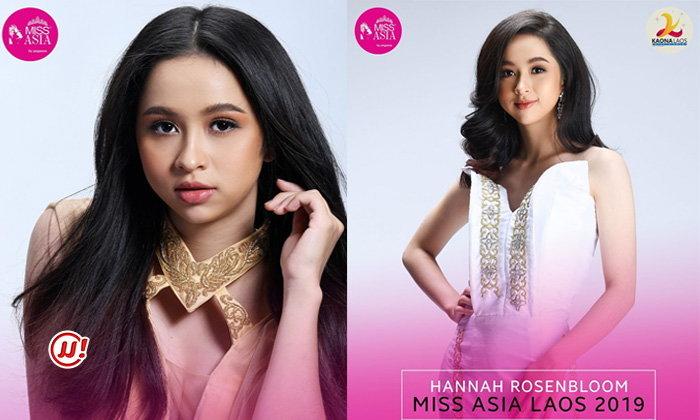 """""""ແຮ່ນນ້າ ໂລເຊັ່ນບູ້ມ"""" ໄດ້ເປັນຕົວແທນປະເທດລາວ ຮ່ວມປະກວດນາງງາມລະດັບສາກົນ Miss Asia 2019"""