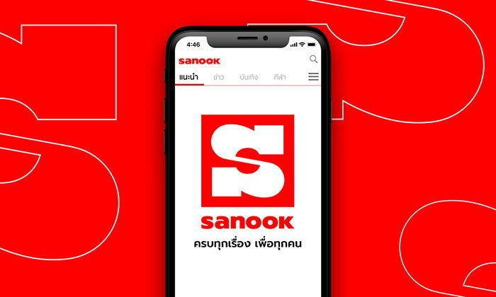'sanook' ສະຫຼອງຄົບຮອບ 21 ປີ ປັບປຸງໂສມໜ້າຂອງເວັບໄຊ ຫວັງໃກ້ຊິດຜູ້ອ່ານຫຼາຍຂຶ້ນ
