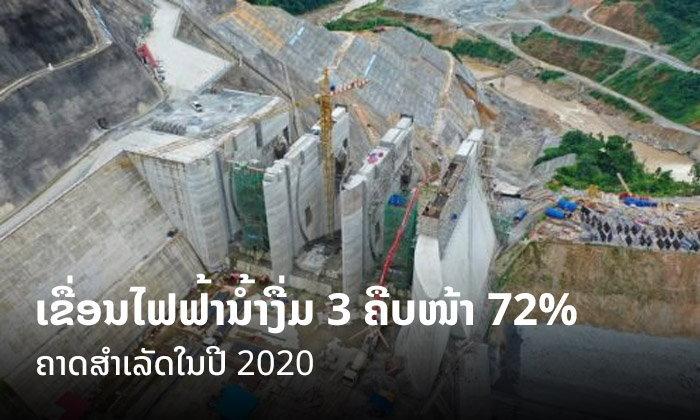 ການກໍ່ສ້າງເຂື່ອນນ້ຳງື່ມ 3 ຄືບໜ້າກວ່າ 72% ແລ້ວ