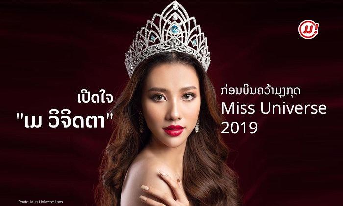 """ເປີດໃຈທຸກປະເດັນກັບ """"ເມ ວິຈິດຕາ"""" ກ່ອນຂຶ້ນເວທີ Miss Universe 2019 ທີ່ສະຫະລັດອາເມລິກາ"""