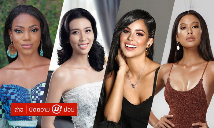 """ນີ້ແມ່ນຜູ້ເຂົ້າປະກວດຈາກ 110 ກວ່າປະເທດທີ່ """"ເມ ເນລະມິດ"""" ຈະໄດ້ພົບ ໃນເວທີ Miss World 2019"""