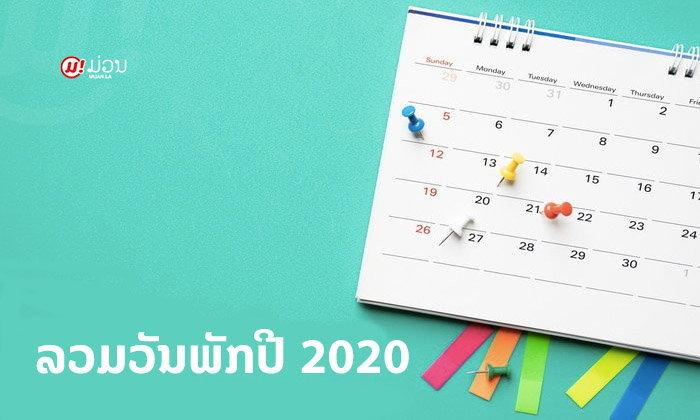 """""""ວັນພັກໃນປີ 2020"""" ມາເບິ່ງກັນວ່າ ປີນີ້ຕ້ອງລາແນວໃດໃຫ້ໄດ້ຢຸດພັກຜ່ອນຫຼາຍໆມື້"""