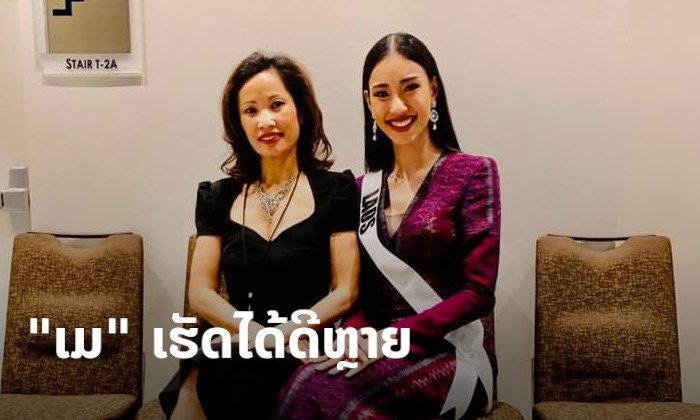 ນາຍແປພາສາເຜີຍ 'ເມ ວິຈິດຕາ' ຕອບຄຳຖາມໄດ້ດີໃນຮອບສຳພາດ Miss Universe 2019