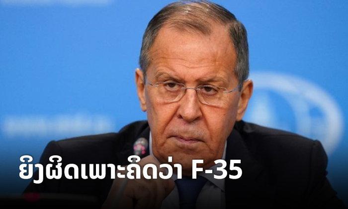 """ຣັດເຊຍຊີ້ ອີຣານຢ້ານ """"ເຮືອບິນຮົບ F-35"""" ຂອງຂອງສະຫະລັດ ເຫດຍິງເຮືອບິນຢູເຄຣນຕົກ"""