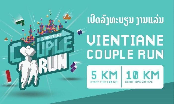 """ເປີດໃຫ້ລົງທະບຽນແລ້ວ ງານແລ່ນເປັນຄູ່ຄັ້ງທຳອິດຂອງລາວ """"Vientiane Couple Run 2020"""""""