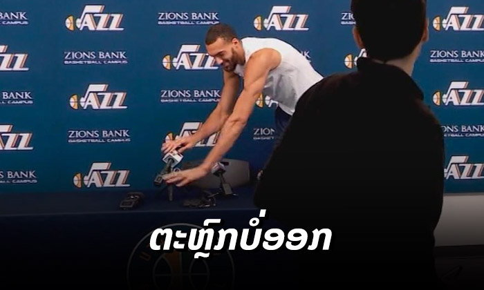 ຕະຫຼົກບໍ່ອອກ ນັກບານບ້ວງ NBA ຫຼິ້ນຕະຫຼົກກັບວິທີປ້ອງກັນໂຄວິດ-19 ສຸດທ້າຍຜົນກວດອອກມາວ່າຕິດເຊື້ອ