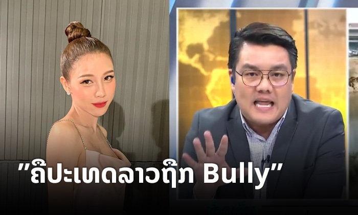 'ແອັບເປິ້ນ' ຮູ້ສຶກຄື 'ລາວຖືກ bully' ກໍລະນີຜູ້ປະກາດຂ່າວໜຸ່ມໄທວິຈານການຮັບມືໂຄວິດ-19 ຂອງລາວ