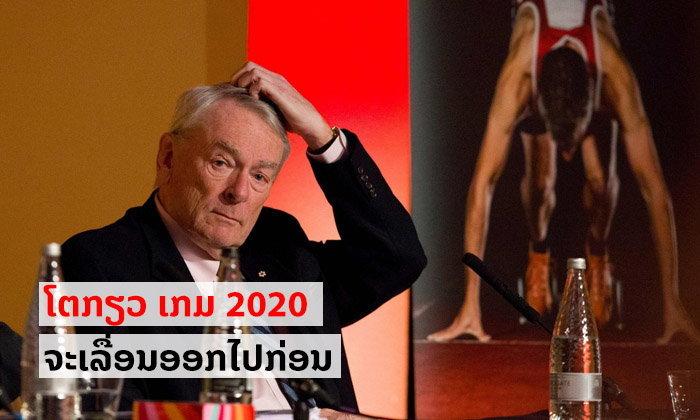 ເຈົ້າໜ້າທີ່ອາວຸໂສຂອງຄະນະກຳມະການໂອລິມປິກສາກົນກ່າວ ໂຕກຽວ 2020 ຈະເລື່ອນອອກໄປກ່ອນ