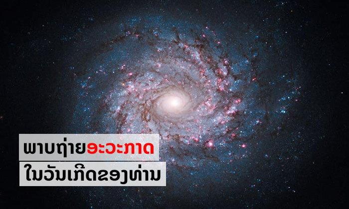 ເບິ່ງຟຣີ! NASA ເປີດໃຫ້ເບິ່ງຮູບຖ່າຍຈາກກ້ອງໂທລະພາບອະວະກາດຮັບເບິນ ທີ່ຖ່າຍໃນວັນເກີດຂອງທ່ານ