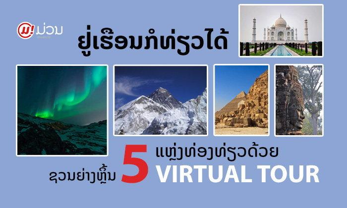"""ຢາກໄປທ່ຽວເຮັດແນວໃດດີ? ຂໍສະເໜີການທ່ອງທ່ຽວແບບ """"ທິບໆ"""" ກາຍຢູ່ເຮືອນ ສາຍຕາຢູ່ Virtual Tour"""