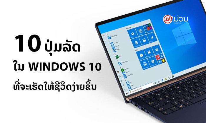 ຢາກຊຽນຕ້ອງຮູ້ໄວ້! ລວມ 10 ປຸ່ມລັດໃນ Windows 10 ທີ່ຈະເຮັດໃຫ້ຊິວິດສະດວກຫຼາຍຂຶ້ນ