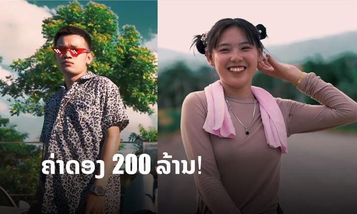"""ຄ່າດອງ 200 ລ້ານ! ໜຸ່ມແບກຶ ປ່ອຍຜົນງານເພງໃໝ່ """"ຄ່າດອງໂຄດແພງ"""" ພາກັນຟັງແລ້ວ ຫຼື ຍັງ?"""