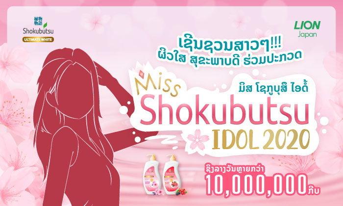 ຢາກເປັນໄອດໍ້ຕ້ອງສະໝັກ Miss Shokubutsu Idol 2020 ລຸ້ນຮັບລາງວັນມູນຄ່າຫຼາຍກວ່າ 10 ລ້ານກີບ