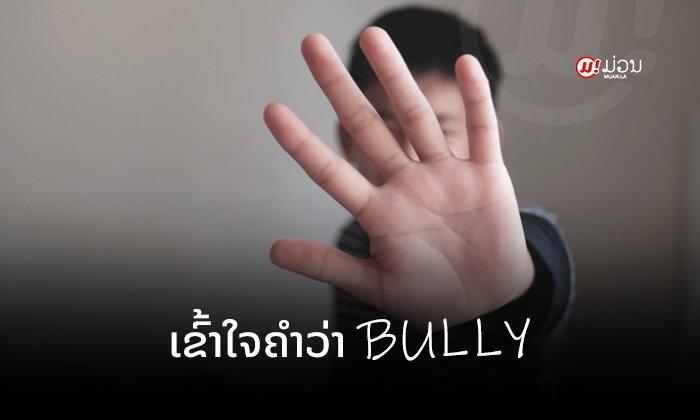 """ຄົນລາວເຂົ້າໃຈກັບຄຳວ່າ """"Bully"""" ຫຼາຍປານໃດ?"""