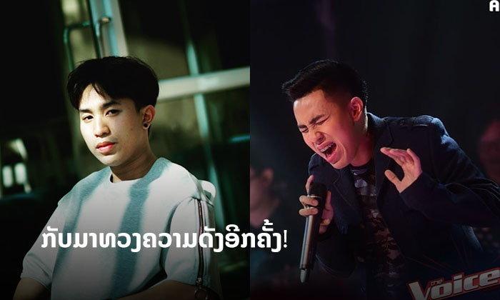 """ນັກຮ້ອງສຽງດີ ແຈັກກີ້ The Voice ກຽມປ່ອຍເພງໃໝ່ """"ບອກມາ"""" ບອກເລີຍເນື້ອເພງຊຶ້ງກິນໃຈສຸດ!"""