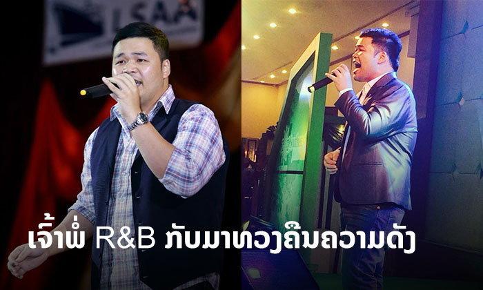 ເຈົ້າພໍ່ R&B ກັບມາທວງບັນລັງຄືນ! ແຊມ ອິນທະລາພິທັກ ກຽມປ່ອຍ 3 ເພງທີ່ແຕ່ງເອງໃນໄວໆນີ້
