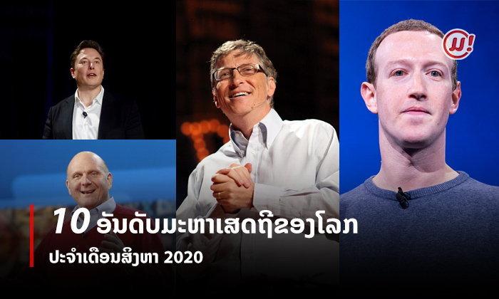10 ອັນດັບມະຫາເສດຖີທີ່ຮັ່ງມີທີ່ສຸດໃນໂລກ (ປະຈຳເດືອນສິງຫາ 2020) ມີໃຜແດ່ ໄປເບິ່ງກັນ
