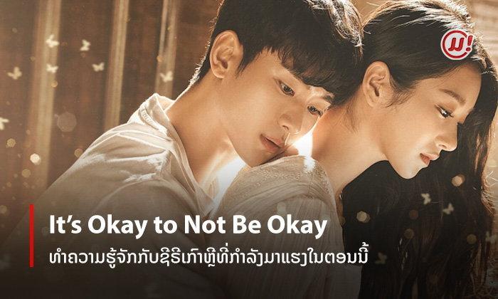 ເບິ່ງກັນ ຫຼື ຍັງ? It's Okay to Not Be Okay ຊີຣີເກົາຫຼີທີ່ມາແຮງທີ່ສຸດໃນຕອນນີ້ ແລະ ເຈົ້າຕ້ອງເບິ່ງ!