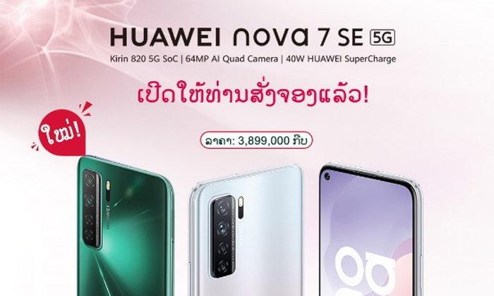 ເປີດສັ່ງຈອງແລ້ວ Huawei Nova 7 SE 5G ພ້ອມກັບ 5 ຈຸດເດັ່ນ
