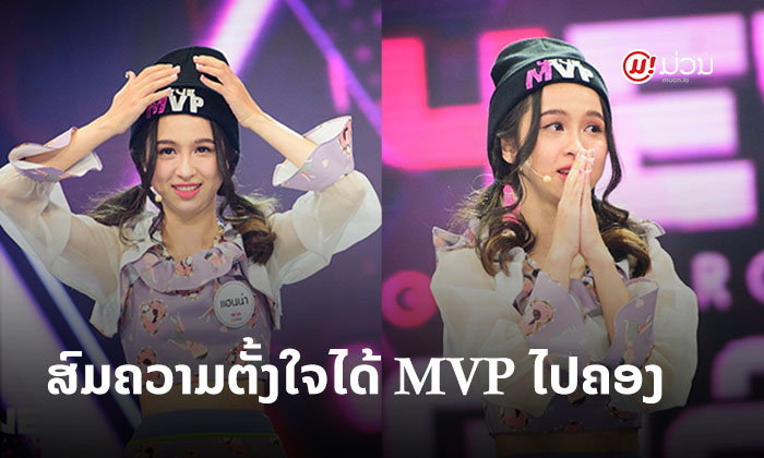 ສຸດທ້າຍກໍໄດ້ MVP! ແຮ່ນນ້າໂຊການສະແດງອິນເນີ້ຈັດເຕັມ ໄດ້ໝວກໄປຄອງ ໃນ Girl Group Star