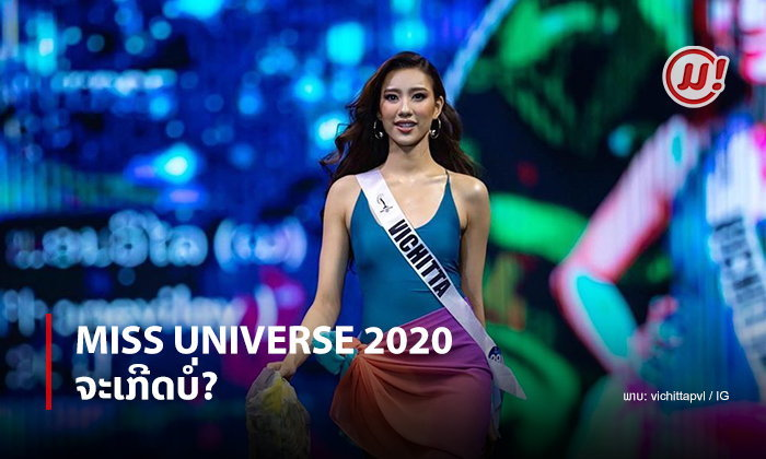 Miss Universe 2020 ຈະເກີດບໍ່? ສ່ອງຄວາມເຄື່ອນໄຫວຂອງຊາດອາຊຽນວ່າການຄັດເລືອກນາງງາມຮອດໃສແລ້ວ