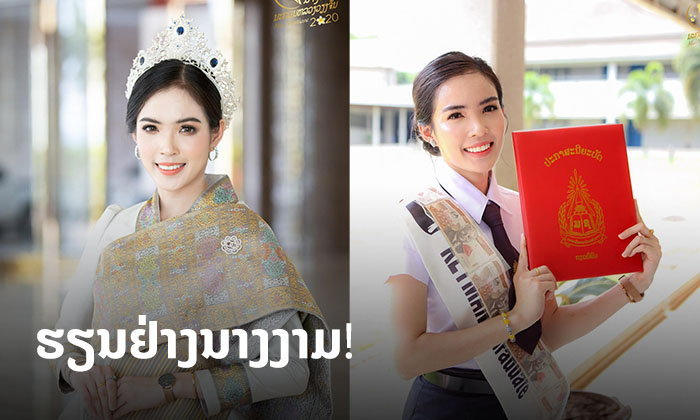 """ທັງງາມທັງເກັ່ງ """"ເກດມະນີ Miss Vientiane 2019"""" ແຊຣ໌ເຄັດລັບຮຽນຢ່າງໃດໃຫ້ໄດ້ໃບປະກາດແດງ?"""