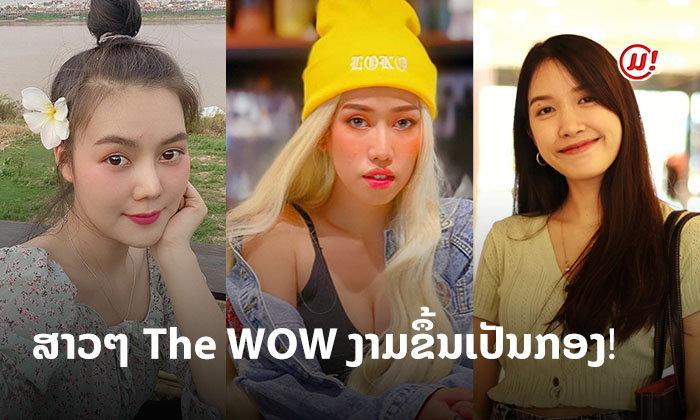 ສ່ອງຄວາມງາມສາວໆ The WOW Laos ບອກເລີຍປັດຈຸບັນງາມຂຶ້ນເປັນກອງ!