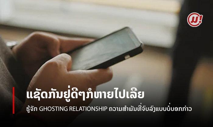 ໃຜເຄີຍເຈິແດ່? ລົມກັນຢູ່ດີໆ ກໍຫາຍໄປເສີຍເລີຍ ຄວາມສຳພັນແບບນີ້ເອີ້ນວ່າ Ghosting Relationship