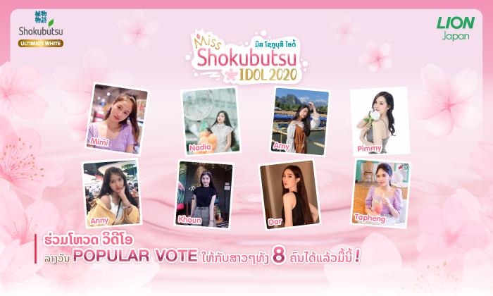 ສາວຄົນໃດແມ່ນທີໜຶ່ງໃນໃຈເຈົ້າ? ຮ່ວມໂຫວດຂວັນໃຈມະຫາຊົນໃນການປະກວດ Miss Shokubutsu Idol 2020