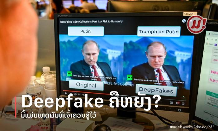 Deepfake ຄືອີ່ຫຍັງ? ນີ້ແມ່ນເຫດຜົນທີ່ເຈົ້າຄວນຮູ້ໄວ້