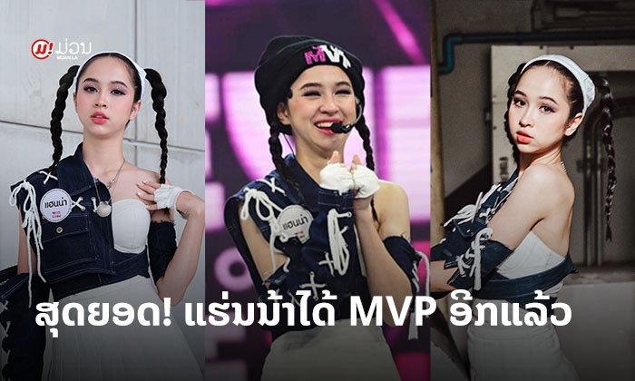 ແຮ່ນນ້າຄວ້າ MVP 2 ຄັ້ງຊ້ອນ! ແບກຄວາມກົດດັນແຕ່ສຸດທ້າຍກໍເຮັດໄດ້ ນຳຄວາມພູມໃຈມາສູ່ຄົນລາວ