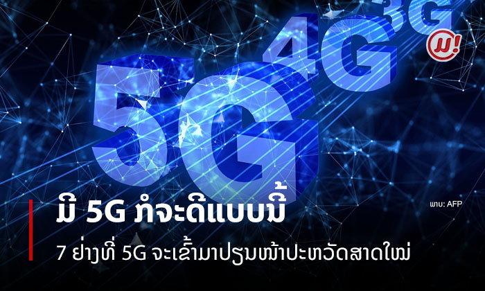 ນີ້ແມ່ນ 7 ຢ່າງທີ່ ເຕັກໂນໂລຊີ 5G ຈະເຂົ້າມາປ່ຽນໜ້າປະຫວັດສາດໃໝ່