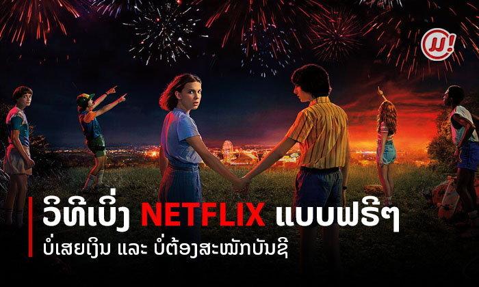 ວິທີເບິ່ງຊີຣີ ແລະ ລາຍການດີໆໃນ Netflix ແບບຟຣີໆ ບໍ່ຕ້ອງສະໝັກບັນຊີ ແຖມຍັງບໍ່ເສຍເງິນຈັກກີບ
