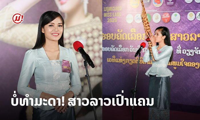 """ບໍ່ທຳມະດາ! """"ເກດມະນີ ວົງຄຳຈັນ"""" ສາວເປົ່າແຄນ ຜູ້ເປັນໂຕເກັງໃນການປະກວດ Miss Laos 2020"""