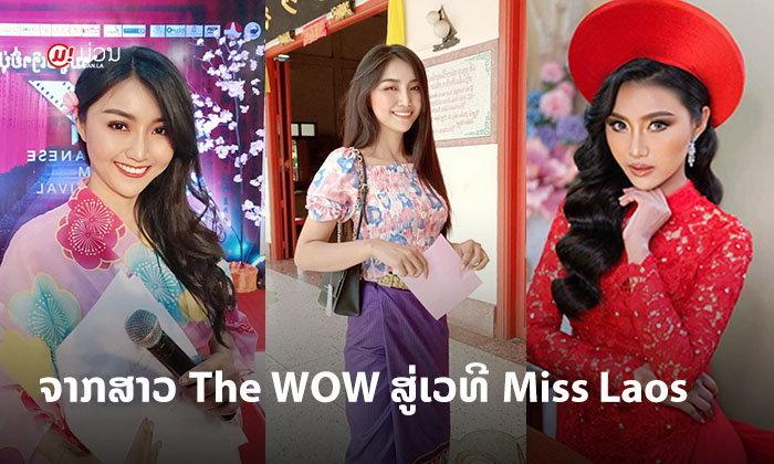 """ໃຜເຊຍຄົນນີ້ກັນແດ່? """"ນ້ອຍ ທຳມະວົງ"""" ຈາກສາວ The WOW Laos ສູ່ເວທີ Miss Laos"""