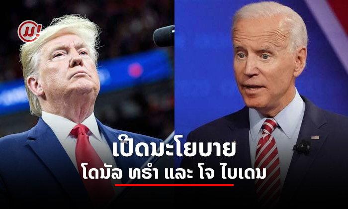 """ເປີດນະໂຍບາຍ """"ໂດນັລ ທຣຳ"""" ແລະ """"ໂຈ ໄບເດນ"""" ໃນການເລືອກຕັ້ງປະທານາທິບໍດີສະຫະລັດ 2020"""
