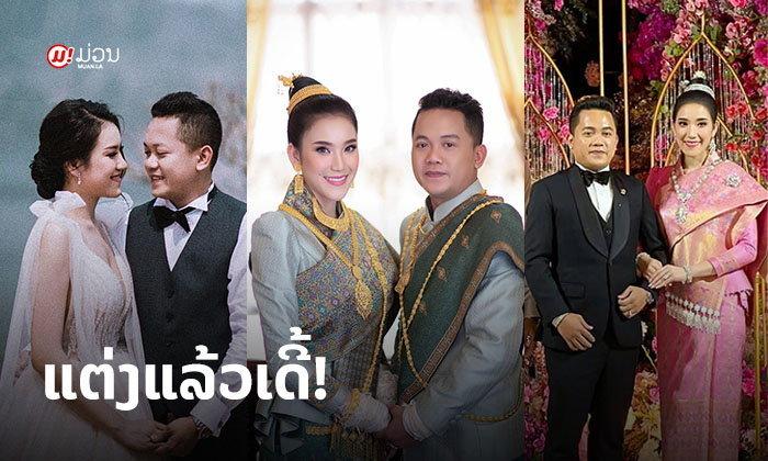 ແຕ່ງແລ້ວເດີ້! ຕິກນໍ້າ Miss World Laos 2018 ກັບ ແຟນໜຸ່ມນັກທຸລະກິດ ຄູ່ສ້າງຄູ່ສົມ