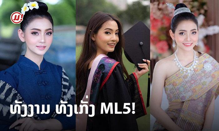 ໃຜເຊຍ ML5 ແດ່? ນ້ອງໜູສາວງາມ ການສຶກສາດີ ທີ່ຫຼາຍຄົນເຊຍໃຫ້ມົງລົງ