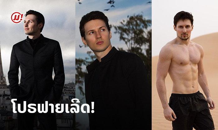 """ຄົນນີ້ແຫຼະຜູ້ກໍ່ຕັ້ງ """"Telegram"""" ເປີດວາບ Pavel Duro ເກັ່ງ ລວຍ ຫຼໍ່ເກີນຕ້ານທານ"""