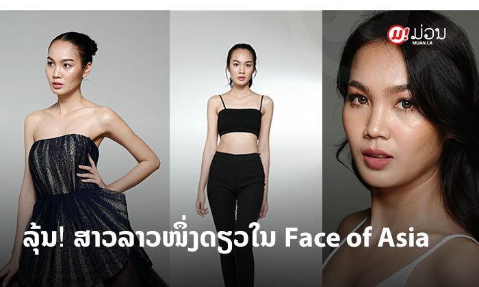 """ສຸດຍອດ """"ນູ່ນູ່"""" ສາວລາວ ຊະນະແຄັມເປນ ແລະ ເຂົ້າຮອບ 26 ຄົນສຸດທ້າຍ ໃນ Face of Asia"""