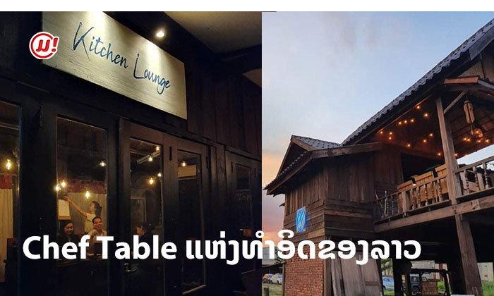 """ບົດສຳພາດສຸດພິເສດ """"ເຊຟໝານ້ອຍ"""" ເຈົ້າຂອງຮ້ານອາຫານແບບ Chef Table ແຫ່ງທຳອິດຂອງລາວ!"""